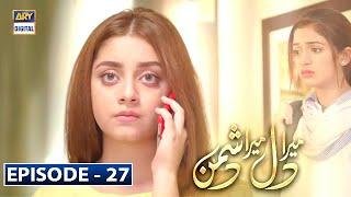 Mera Dil Mera Dushman Episode 27 | 30th March 2020 | ARY Digital Drama