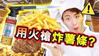 【👨🍳瘋味】⚠️試用火槍炸薯條!煮菜要練🔪「飛刀」!?:煮食模擬器#2