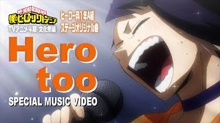 ヒロアカ「Hero too」ミュージックビデオ(MV)/雄英高校ヒーロー科1年A組/『僕のヒーローアカデミア』4期文化祭編/MY HEROACADEMIA
