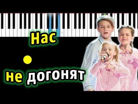 Голос Дети5 - Нас не догонят (Тату) | Piano_Tutorial | Разбор | КАРАОКЕ | НОТЫ + MIDI