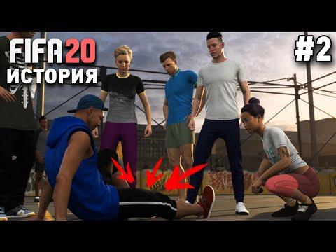 Прохождение FIFA 20 История VOLTA [#2] | Это травма?