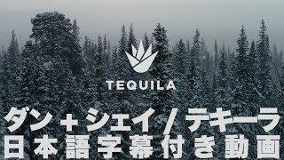ダン + シェイ「テキーラ」【日本語字幕付き】