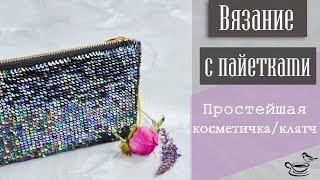 ВЯЗАНИЕ С ПАЙЕТКАМИ | Простейшая Косметичка Клатч