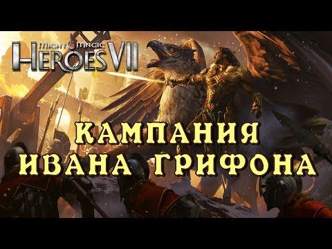 Скачать торрент герои меча и магии 56