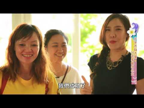 幸福新民報第3季-第4集 阮美蘭的布丁蛋糕