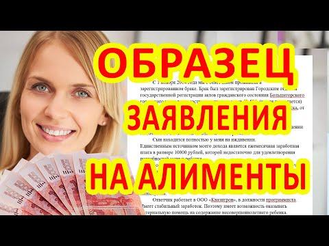 Образец заявления в суд на алименты 2020. Образец иска о взыскании алиментов Россия и Украина