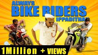 Always Bike Riders Ippadithan   ALWAYS IPPADITHAN   Finally