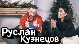 Руслан Кузнецов «Все глубже и сложнее, чем всем кажется». Развод. Алена Венум. Ходят слухи #24
