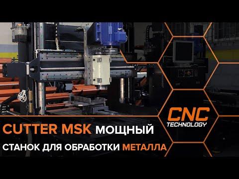 Фрезерно-гравировальный станок Cutter MSK