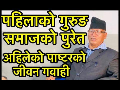 Gurung pastor's great testimony