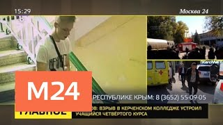 Меры безопасности усилены в образовательных учреждениях Крыма после ЧП в Керчи - Москва 24