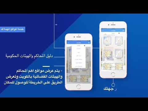 جمعيةالمحامين الكويتية تطلق موقعها الإلكتروني وتطبيقات الهواتف الذكية