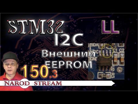 Программирование МК STM32. Урок 150. LL. I2C. Подключаем внешний EEPROM. Часть 3