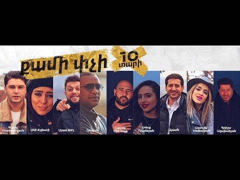 Narek Mets Hayq & All Stars - Qami pchi 2