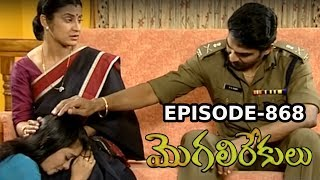 Episode 868 | 17-06-2019 | MogaliRekulu Telugu Daily Serial | Srikanth Entertainments | Loud Speaker