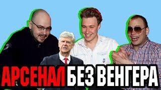 "ФИЗРУК–СИМУЛЯТОР | ""Арсенал"" без Венгера"