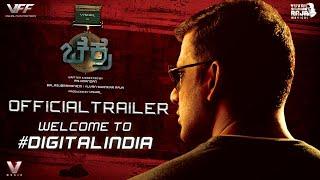 Chakra - Official Trailer (Kannada)