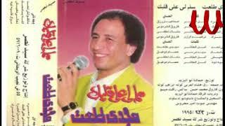 تحميل اغاني Magdy Talaat - Yalle Khatak Habibi / مجدي طلعت - ياللي ختك حبيبي MP3