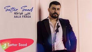 تحميل اغاني Sattar Saad - Aala Fraga [Official Lyric Video] (2020) / ستار سعد - على فراكة MP3