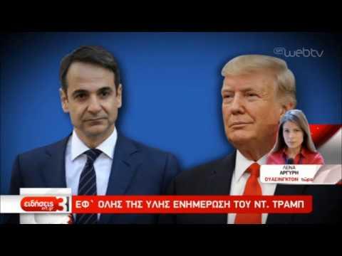 Η ατζέντα των επαφών του Κ. Μητσοτάκη στην Νέα Υόρκη   17/09/2019   ΕΡΤ