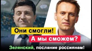 ВСТРЕЧА с Навальным! ПОСЛАНИЕ ЗЕЛЕНСКОГО Россиянам! Новости Россия 2019