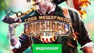 Обзор Bioshock Infinite [Review]