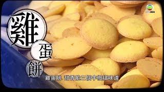 香港傳統雞蛋餅 全人手製造個個一樣大細  - 東張西望