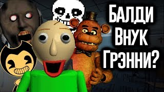 Балди Связан с Undertale, FNAF и Granny? / МозгоВзрыв