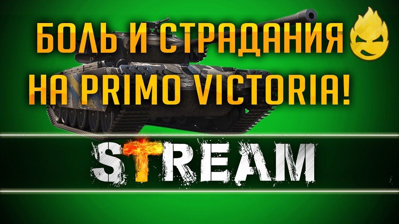 Ночной Фарм на PRIMO VICTORIA  и Centurion Mk. 5/1 RAAC [Запись Стрима]