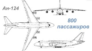 """Пассажирский """"Руслан"""". Проект пассажирского Ан-124."""