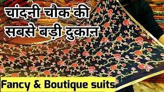 mqdefault - Online cheapest wholesale boutique fancy ladies suit wholesale suit market in delhi chandni chowk