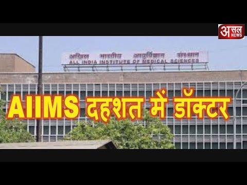 AIMS  सिर पर हेलमेट,,हाथ में आला,,AIIMS में ड्यूटी पर डॉक्टर