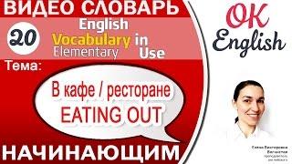 Тема 20 Eating out - Поход в кафе / в ресторан 📕Английский словарь - English vocabulary elementary