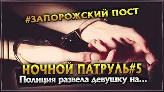 Полиция развела девушку на... Ночной патруль#5