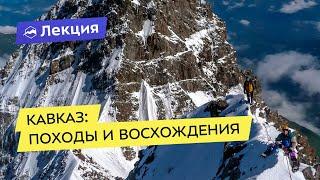 Юрий Кошеленко о Кавказе