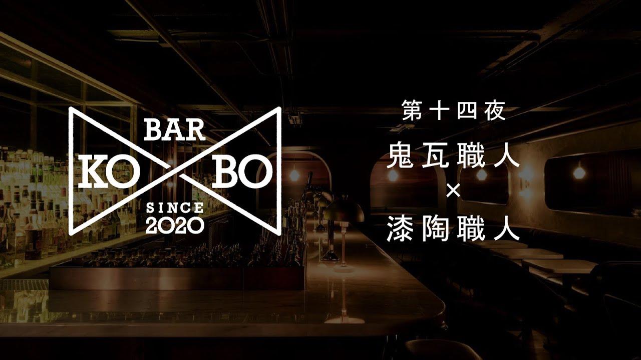 【Bar KO-BO 第十四夜】鬼瓦職人×漆陶職人