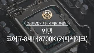 인텔 코어i7-8세대 8700K (커피레이크) (정품)_동영상_이미지