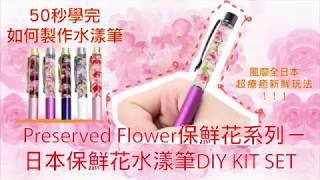 日本保鮮花水漾筆DIY KIT SET - 50秒製作水漾筆