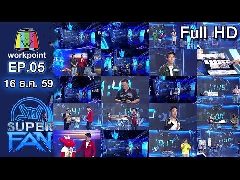 แฟนพันธุ์แท้ SUPER FAN |  Audition | EP.05 | 16 ธ.ค. 59 Full HD