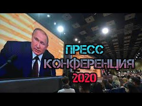 Пресс конференция президента Российской федерации Владимира Владимировича Путина 2020.