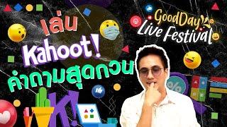 มาเล่น Kahoot Live กับดิม Tattoo Colour กันเร็ว!!