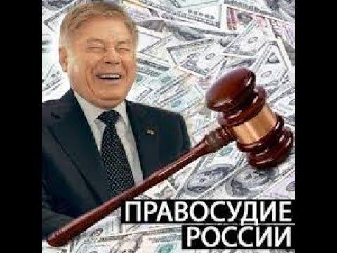 Верховный суд и ЧЕМОДАНЫ ДЕНЕГ! Новиков, судебная коррупция и путинский прорыв без раскачки 2019