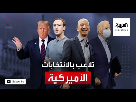 العرب اليوم - شاهد: هل تتلاعب شركات التكنولوجيا العملاقة في الانتخابات الأميركية