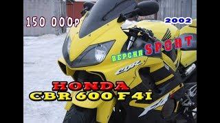Honda CBR 600 F4i Sport 2002 за 150 000 руб. Выгодно или хлам?