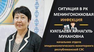 Менингит в Казахстане. Ответы начальника отдела эпидемиологического контроля Куатбаевой А.М.