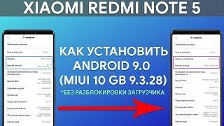 КАК ПРОШИТЬ ANDROID 9.0 (MIUI 10 GB 9.3.28) НА REDMI NOTE 5 | ИНСТРУКЦИЯ
