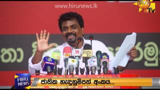 The JVP hopes for a new political movement
