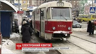 В Україні міський та приміський транспорт перейде на електронні квитки