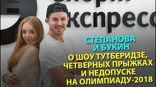 Степанова и Букин - о шоу Тутберидзе, четверных прыжках и недопуске на Олимпиаду-2018