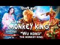 🔥 Monkey King in Hindi Full Movie 2020